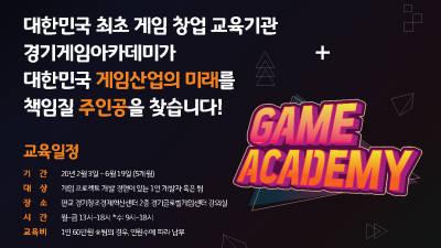 경기콘진원, '경기게임아카데미 스타트업 과정 8기' 수강생 모집