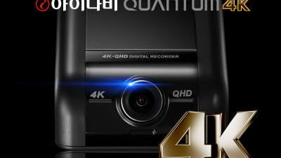 팅크웨어, 4K 커넥티드 블랙박스 '아이나비 퀀텀 4K' 출시