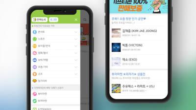 """티켓베이 """"K팝 공연 티켓, 해외 팬도 쉽고 안전하게 '겟'"""""""