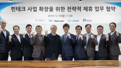 웹케시그룹, 티머니와 핀테크 사업 확장 협력