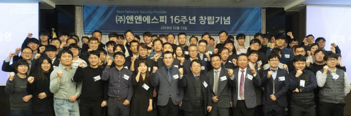 앤앤에스피가 13일 서울 양재동 KW 컨벤션센터에서 창립 16주년 기념식을 개최했다. 김일용 대표(앞줄 왼쪽 일곱 번째)가 임직원과 2020 비전을 선언하고 파이팅을 외치고 있다.