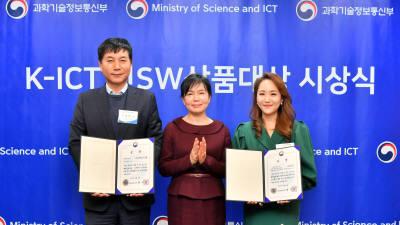2019년 K-ICT 신SW상품대상 11·12월상 시상식