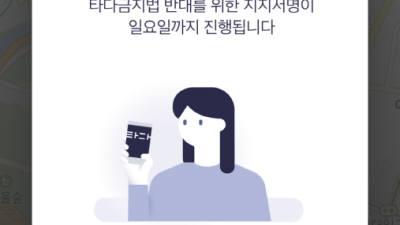 """""""타다를 응원합니다""""...'타다금지법' 반대 서명 7만8500명"""