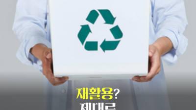 [카드뉴스]재활용? 제대로 재활용!