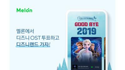 멜론-디자인 'OST와 함께하는 굿 바이 2019 프로모션