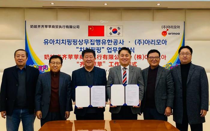 계영진 아리모아 대표(오른쪽 세번째)와 이용광 유아치치핑핑상무집행유한공사 대표(오른쪽 네번째)가 투자와 라이선싱 계약 체결 후 관계자들과 기념촬영했다.