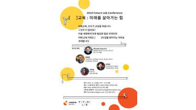 23일 창의학습 공간 '퓨처랩'서 미래 교육 콘퍼런스