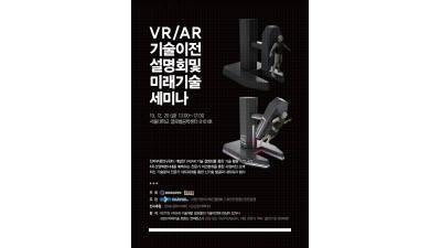 KETI, 20일 VR·AR 기술 이전 세미나 개최