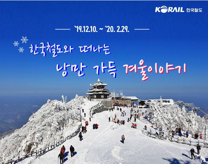 한국철도, '낭만 가득 겨울이야기' 기차여행 상품 15개 출시