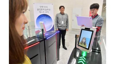 LG CNS AI 안면인식 출입통제 시스템 내년 1월부터 시행