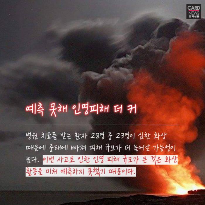[카드뉴스]水읽기 실패한 '火이트섬'