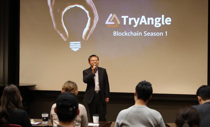 양승욱 전자신문 사장이 지난 9일 진행된 트라이앵글 블록체인 시즌1 4회차 행사에서 인사말을 하고 있다.