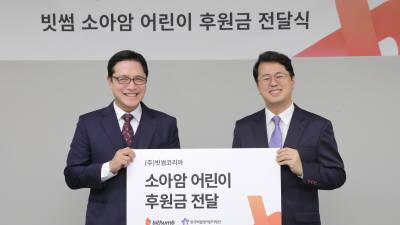 """빗썸, 사회공헌 박차…""""소외 이웃과 나눔 앞장"""""""