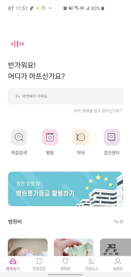 비바이노베이션 착한의사 애플리케이션(앱) 이미지