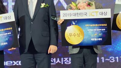 레몬헬스케어, '대한민국 ICT 대상' 일자리부문 우수상 수상