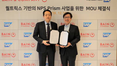 SAP 퀄트릭스, 베인앤드컴퍼니와 고객경험 관리 협업