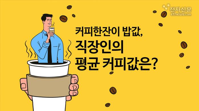 [모션그래픽]커피 한 잔이 밥값, 직장인의 평균 커피값은?