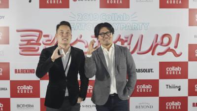 콜랩 코리아, 2019 콜랩 크리에이터 연말 파티 '콜랩 스페셜 나잇' 성료
