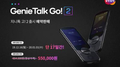 한컴, AI 통번역기 지니톡 고!2 예약판매 시작