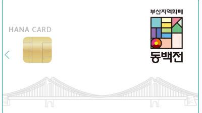 KT-부산시, 3000억원 지역화폐 '동백전' 30일 출시