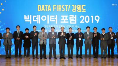 강원도, '데이터 퍼스트' 빅데이터 포럼 개최