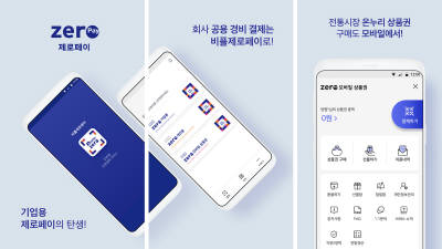 비즈플레이, 제로페이 전용 간편결제 앱 출시