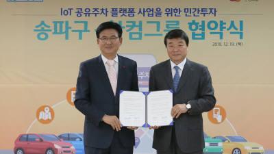 한컴그룹, 송파구에 IoT 공유주차 플랫폼 지원