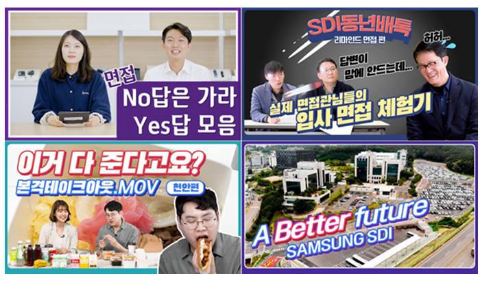 유튜브에 게시된 삼성SDI의 회사 생활 소개 영상. 왼쪽 상단부터 시계 방향으로 리얼면접톡, SDI동년배톡, 랜선집들이, 천안식당.