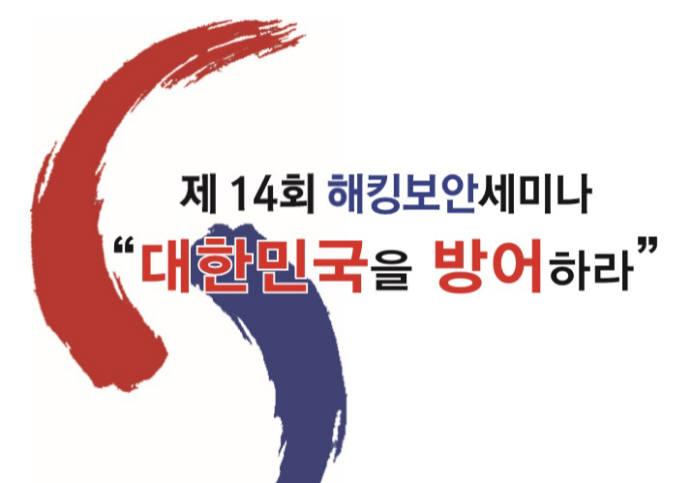 제14회 해킹보안세미나 포스터. 한국해킹보안협회 제공