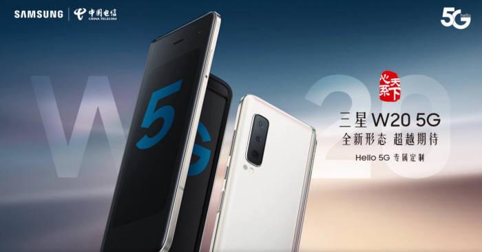 삼성전자 W20 5G