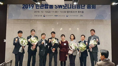 박규종 비투엔 수석, 민관합동 SW 모니터링단 총회에서 과기정통부장관상 수상