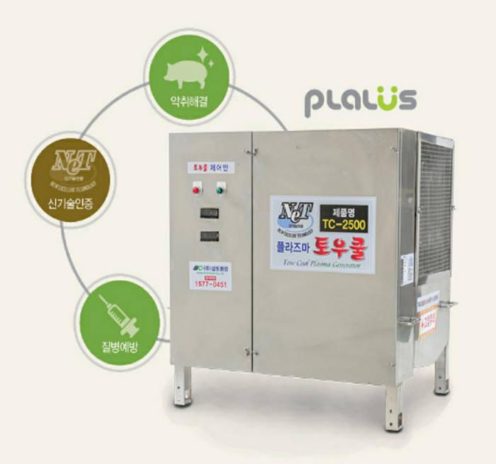 삼도환경이 개발한 축사 악취제거 및 살균기기인 토우쿨(Tow-Cool).