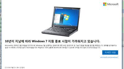 정부·공공, 윈도10 전환 박차…새해 초 완료