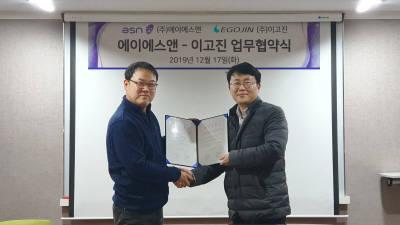 """에이에스엔-이고진, MOU…""""온라인인력중개-헬스기구 시너지"""""""