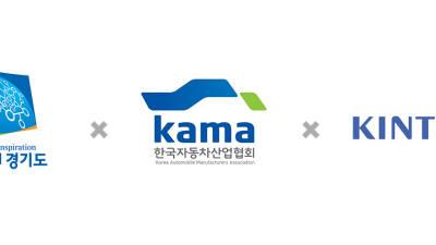 자동차산업협회-경기도-킨텍스, '국제수소엑스포' 개최 협약 체결