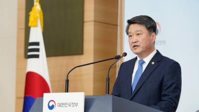 새해 정책자금 4조5900억 투입...소부장·BIG3 신산업에 집중 지원