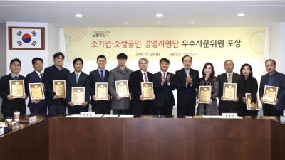 노란우산, 소기업·소상공인 경영지원단 우수자문위원 포상