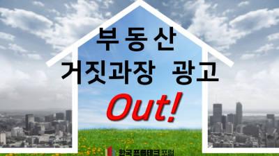 프롭테크포럼, 부동산 거짓과장 광고 대응 활동 돌입