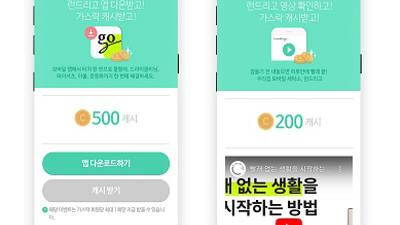 서울도시가스, 앱 '가스락' 이벤트 참여시 가스비 할인