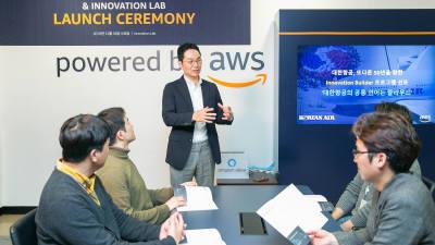 AWS, 대한항공 이노베이션 랩 오픈…클라우드 협력 강화