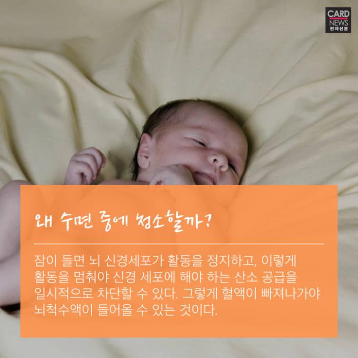 [카드뉴스]잠자는 시간이 보약이네