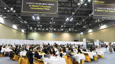 경기도, 올해 뷰티산업 진흥사업 추진‥.667억 수출계약 성과