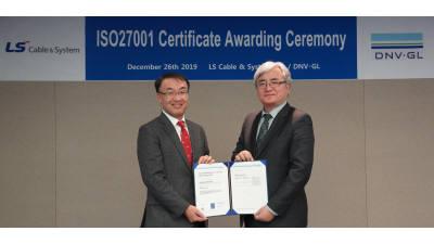 LS전선, ISO 정보보호 인증 획득