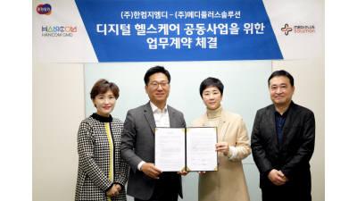한컴지엠디-메디플러스솔루션, 디지털 헬스케어 공동사업 계약 체결
