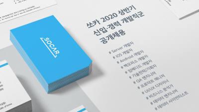 쏘카, 창립 이래 첫 공개채용 진행…개발인력 확충 나서
