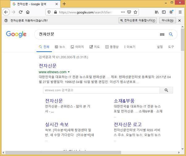 파이어폭스 웹 브라우저에서 리얼네임도메인으로 전자신문을 입력한 결과.