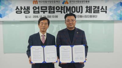 경상원, 대구전통시장진흥재단과 자영업자 지원 업무협약