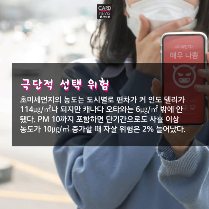 [카드뉴스]우울증 부추기는 미세먼지
