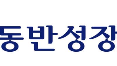 동반위, 올해 혁신주도형 임금격차 해소 운동으로 11조1975억원 지원 성과