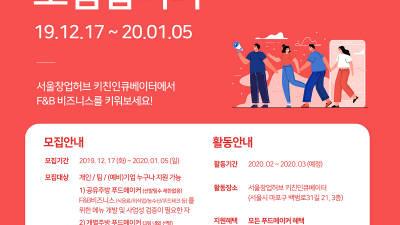 씨엔티테크, 서울창업허브 키친인큐베이터 4기 푸드메이커 모집 실시